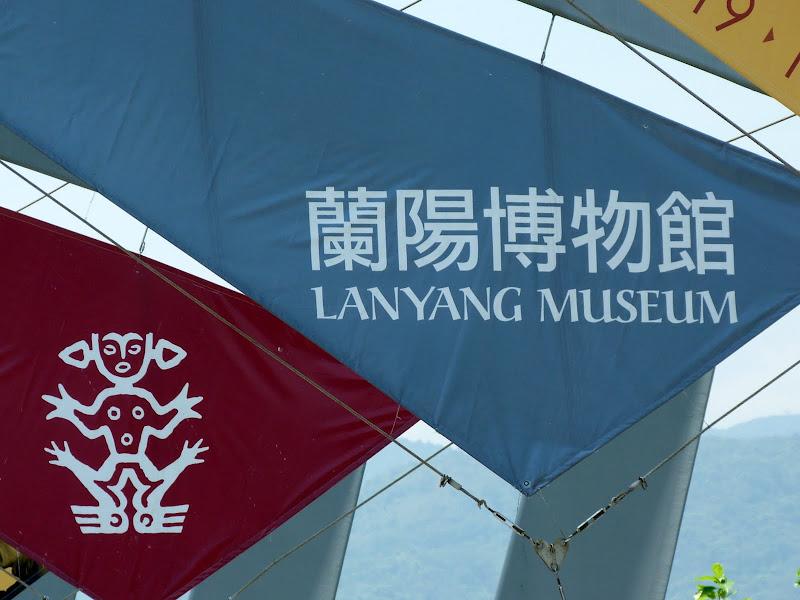 Yilan County.Taucheng , Musée Lanyang - P1230174.JPG
