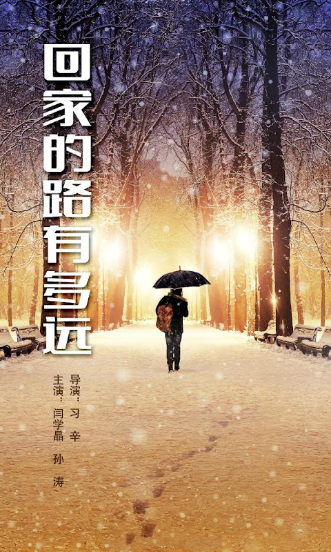 How Far The Way Home China Drama