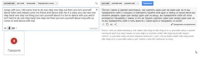 гугл переводчик для распознавания аудио