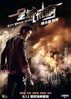 Toàn Thành Giới Bị - City Under Siege 2010