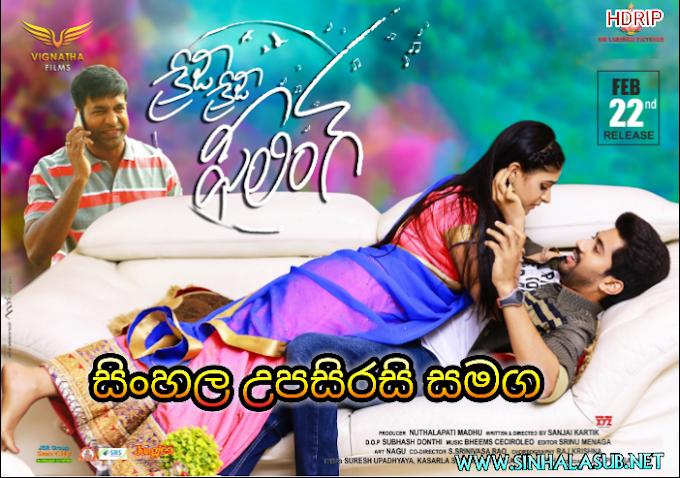 Crazy Crazy Feeling (2019) Sinhala Subtitled | සිංහල උපසිරසි සමග