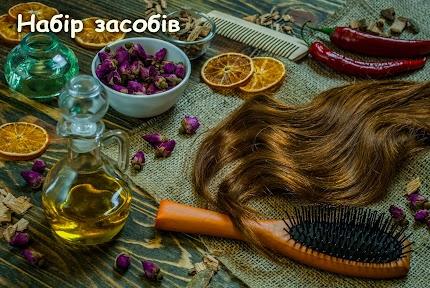 для красивого волосся