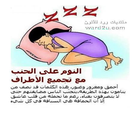 من خلال طريقة نومك تعرف على شخصيتك