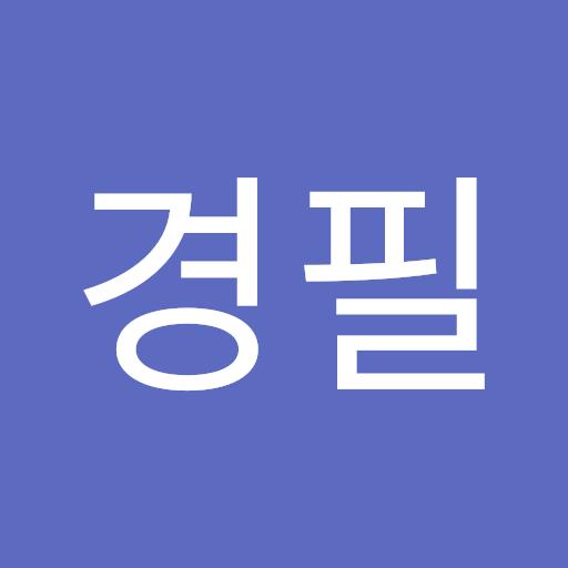 김 수한무