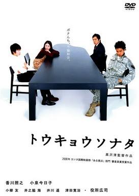 [MOVIES] トウキョウソナタ / Tokyo Sonata (2008)
