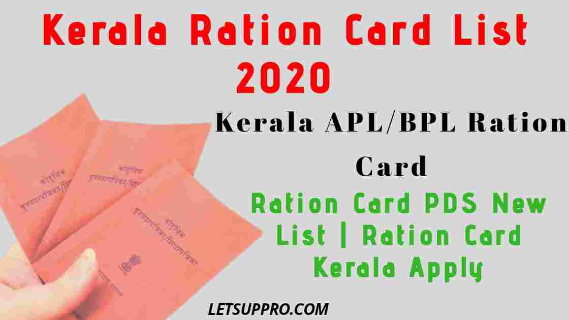Kerala Ration Card list 2020   Application Status