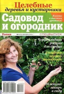 Читать онлайн журнал<br>Садовод и огородник. Спецвыпуск №4 Декабрь 2015<br>или скачать журнал бесплатно