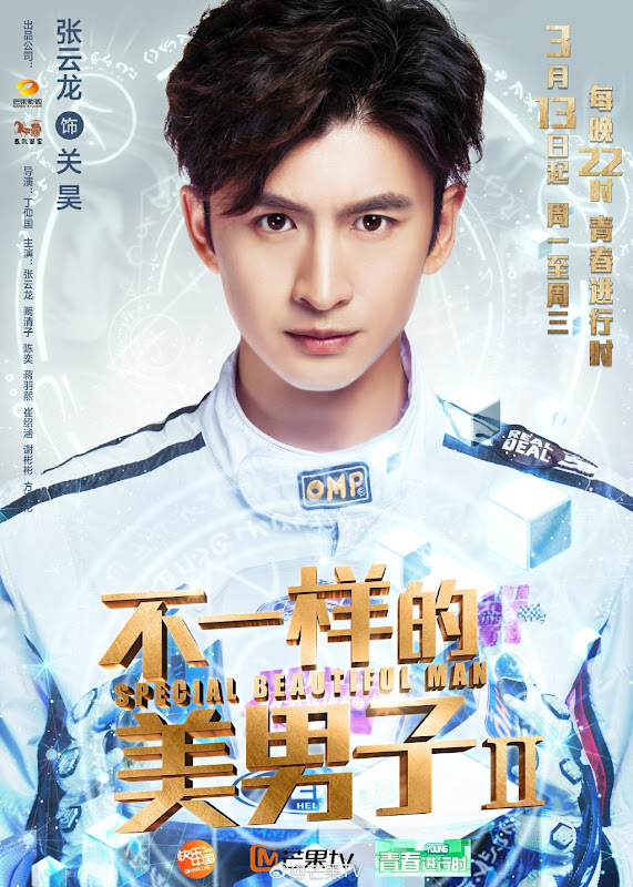 A Different Kind of Pretty Man 2 / Special Beautiful Man China Drama