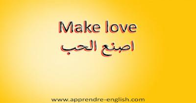 Make love اصنع الحب