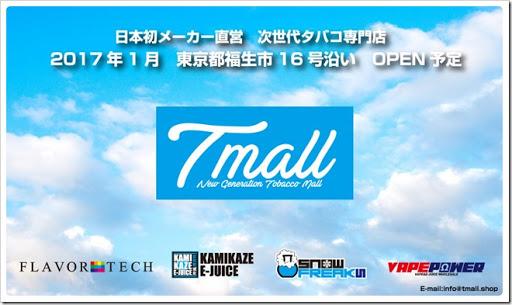 "kokuchi thumb%25255B2%25255D - 【ショップ】国内リキッドメーカー初の直営店""Tmall""が2017年1月15日に東京・福生にオープン!【初日はお笑い芸人さん&Yuuさんのトークライブあり!】"