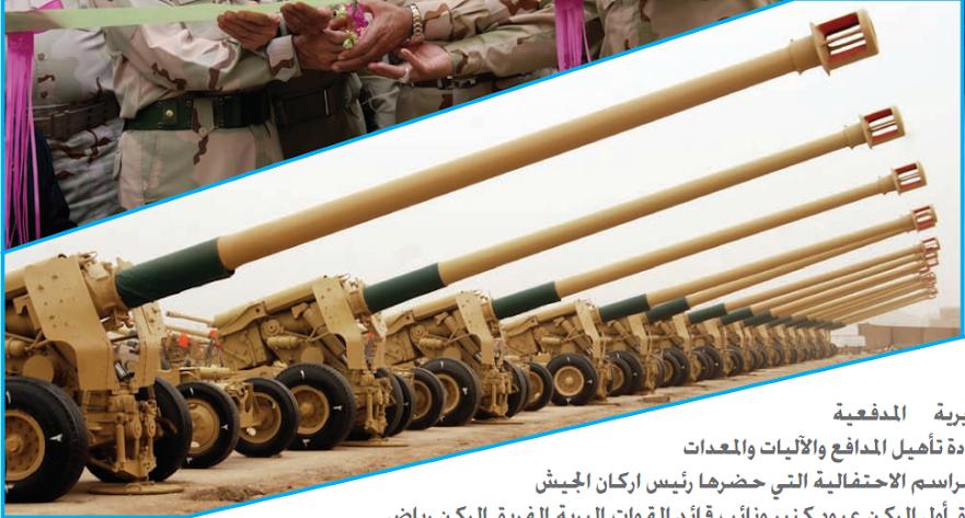 اكبر و اوثق موسوعة للجيش العراقي على الانترنت Type+83+152mm