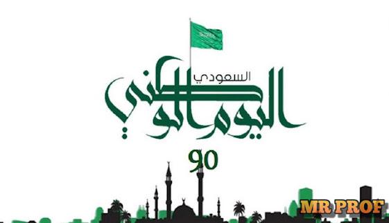 تحميل خلفيات سعودية