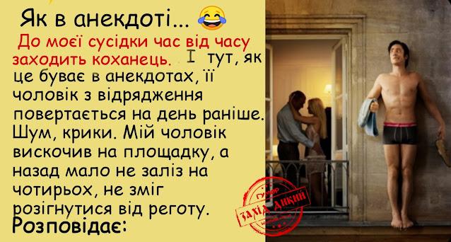 Анекдоти про любовників