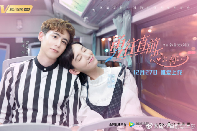 Shall We Fall In Love China Web Drama