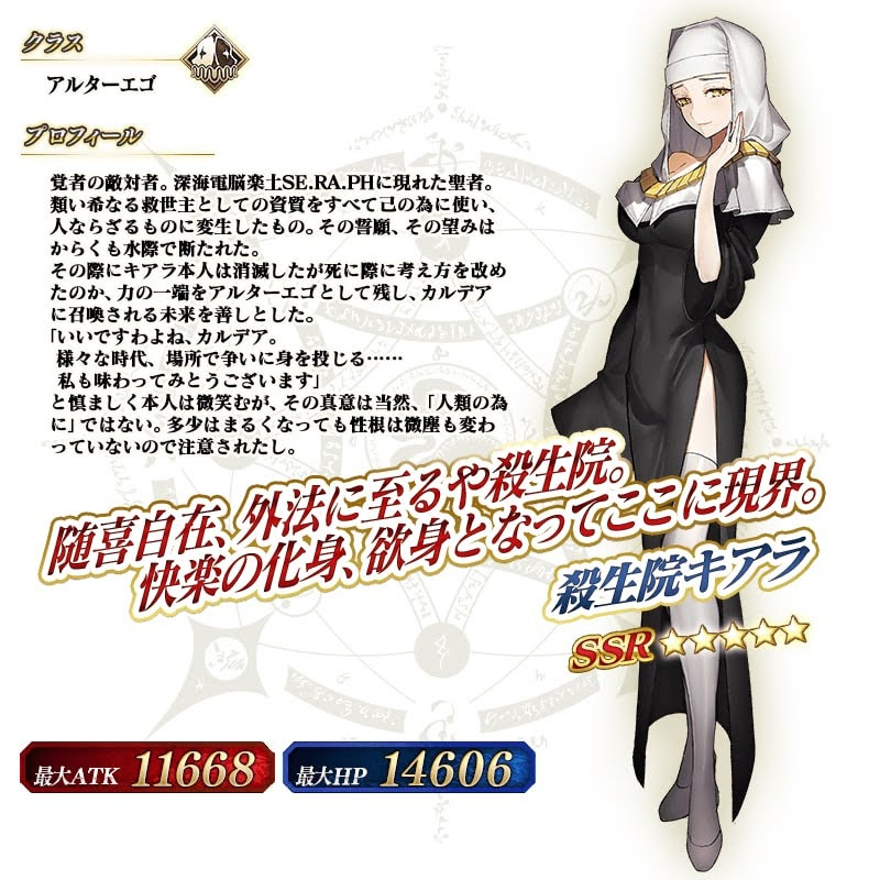 servant_details_l_01 (1).jpg