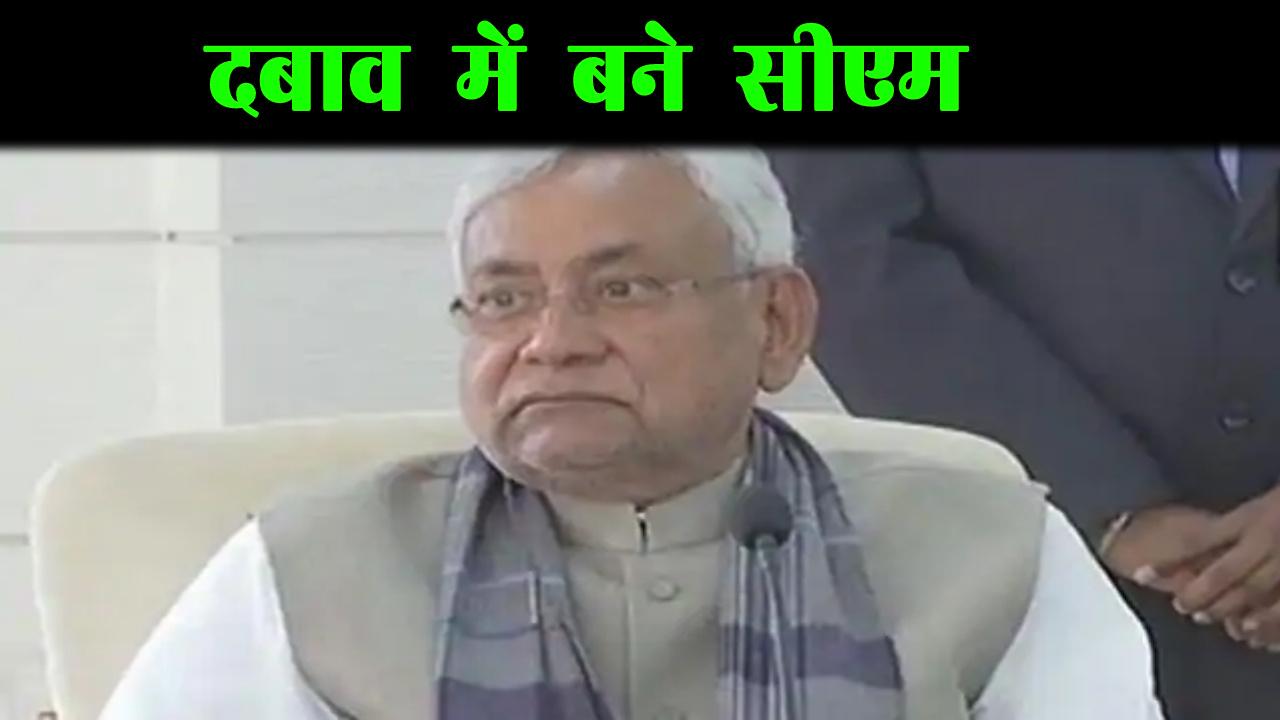 नीतीश कुमार का बड़ा बयान, कहा- नहीं बनना चाहता था मुख्यमंत्री, दबाव में स्वीकार किया पद