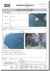 BabyBuild 安全橡膠地墊SGS測報