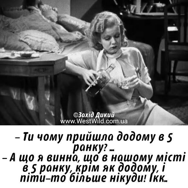 типовий жіночий гумор
