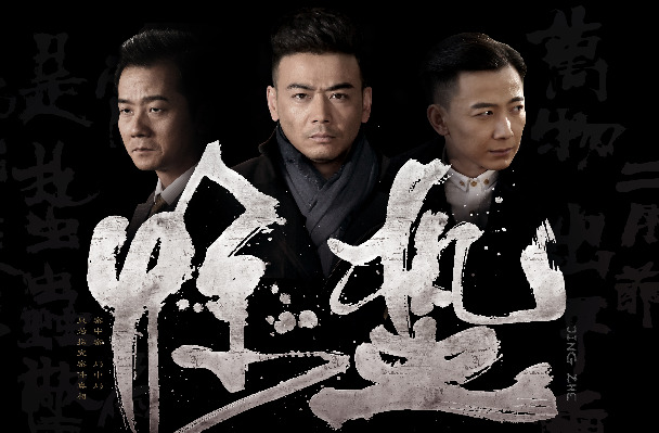 Jing Zhe China Drama