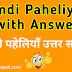New 230 Hindi Paheliyan with Answer | हिंदी पहेलियाँ उत्तर सहित | Riddles with Answers