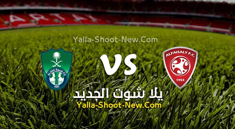 مباراة الأهلي السعودي والفيصلي