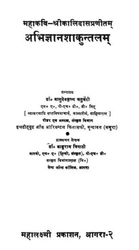 Abhigyan Sakuntalam Hindi-Sanskrit (अभिज्ञान शाकुन्तलम् हिन्दी संस्कृत)