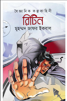 রিটিন - মুহম্মদ জাফর ইকবাল