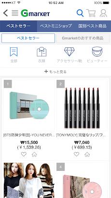 Gmarket Global [日本語]のおすすめ画像2