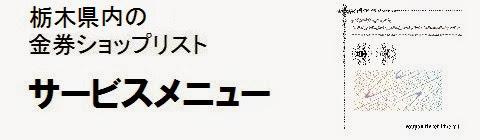 栃木県内の金券ショップ情報・サービスメニューの画像