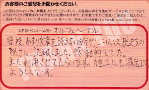ビーパックスへのクチコミ/お客様の声:オルフェ~ブル 様(京都市右京区)/スズキ エブリィ