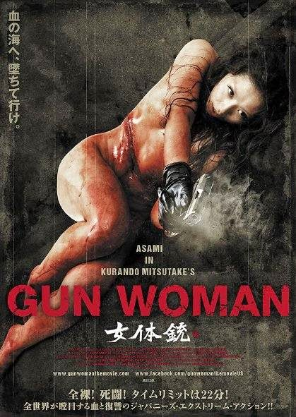 Poster Of English Movie Gun Woman (2014) Free Download Full New Hollywood Movie Watch Online At alldownloads4u.com