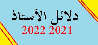 دلائل الاستاذ 2021 2022
