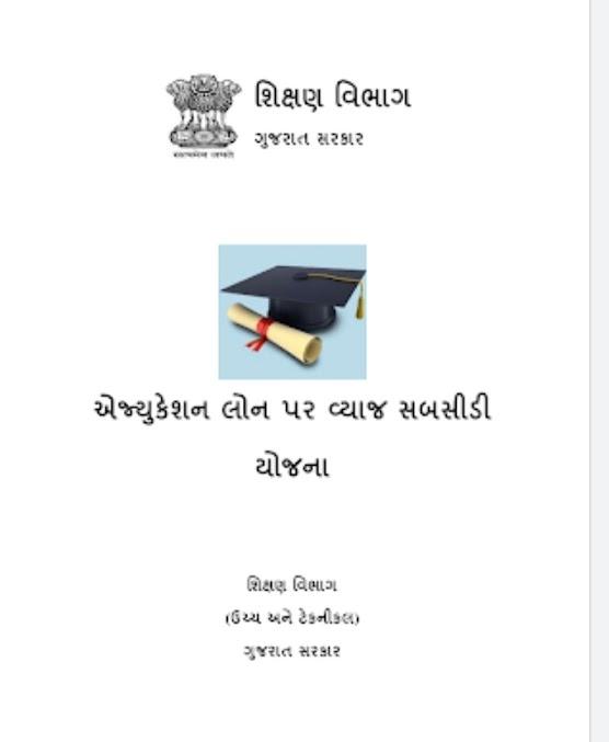 EDUCATION LOAN ALL DETAIL IN PDF IN GUJARATI LANGUAGE…MUST READ