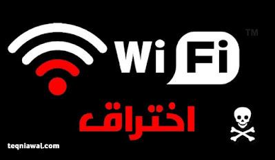 اختراق واي فاي 2022 - wifi hack 2022