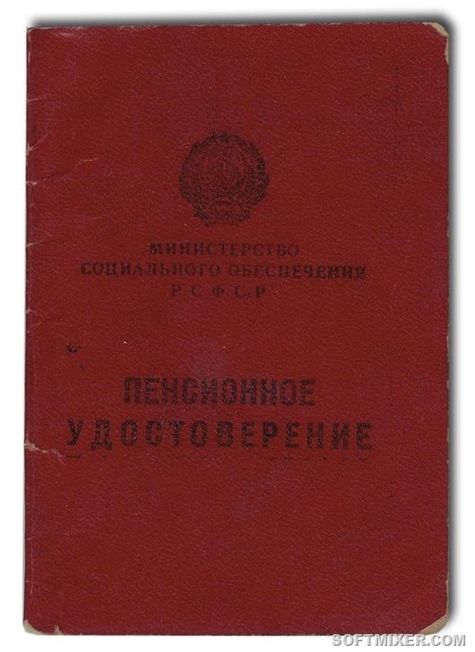 Сколько получали советские пенсионеры?