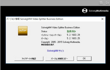 [PCソフト] SolveigMM Video Splitter v5.2.1511.26 Business Edition