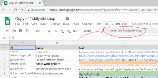 Free online store on Tiddlywiki & Google speadsheets  Demo  No