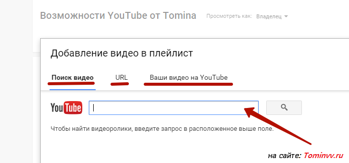 Добавить видео в плейлист