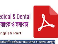 Medical & Dental প্রশ্নব্যাংক ও সমাধান - PDF ডাউনলোড
