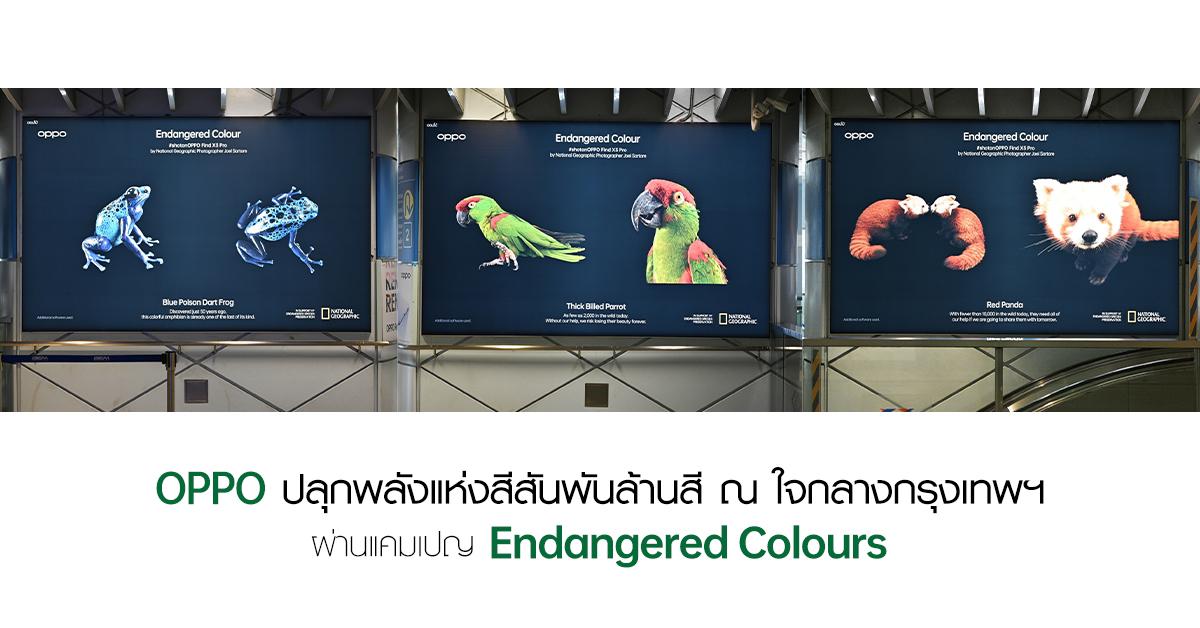 OPPO ปลุกพลังแห่งสีสันพันล้านสี ณ ใจกลางกรุงเทพฯพร้อมตอกย้ำความสำคัญของธรรมชาติผ่านแคมเปญ Endangered Colours