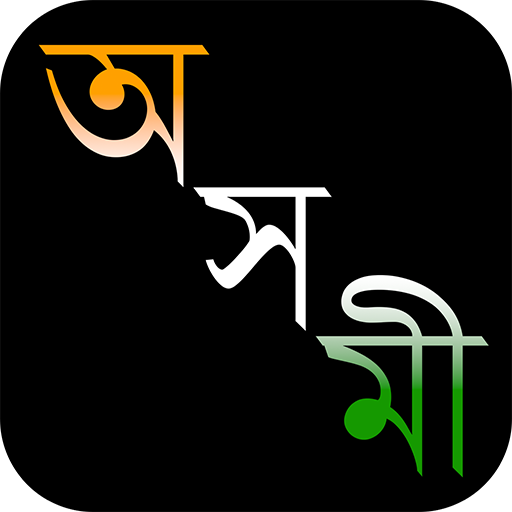 Axomi: Assamese Dictionary - Apps on Google Play