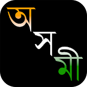 Axomi: Assamese Dictionary