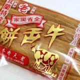 老元香牛舌餅(老元香本行)