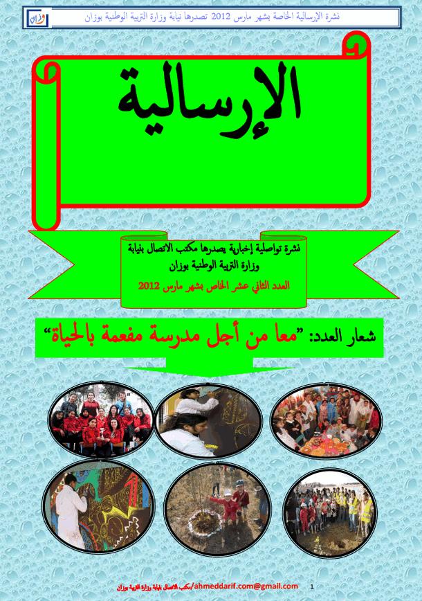 غلاف العدد 12 من نشرة الإرسالية
