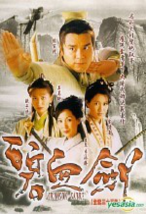 Tân Bích Huyết Kiếm ( Sword Stained With Royal Blood ) 0 - Phim Nhật Bản