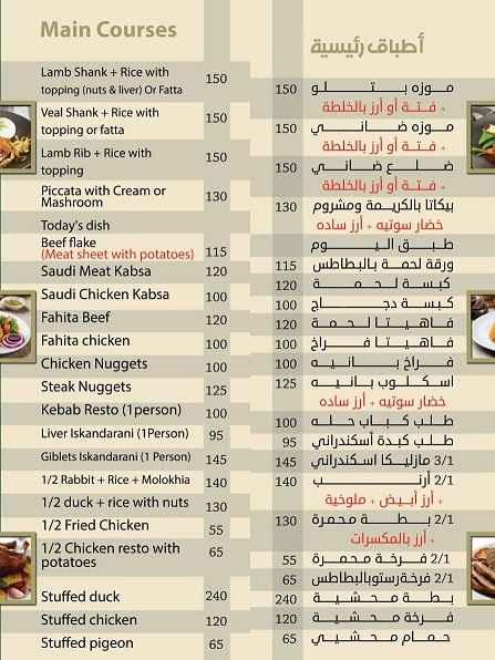 منيو مطعم المصريين 3