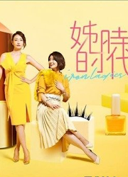 Iron Ladies Taiwan Drama