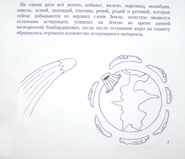 Реферат на тему астероиды книга кленбутерол - средство будущего монфреда бахмана