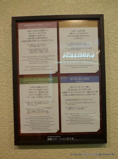 【住宿】日本香川高松ステーションホテル(Takamatsu Station Hotel)@日本四國 : 車站旁的Hyper Inn 系列商務旅館,交通便利,飲食方便! 住宿 區域 四國 捷運周邊 旅行 旅館 日本(Japan) 景點 香川縣 高松市