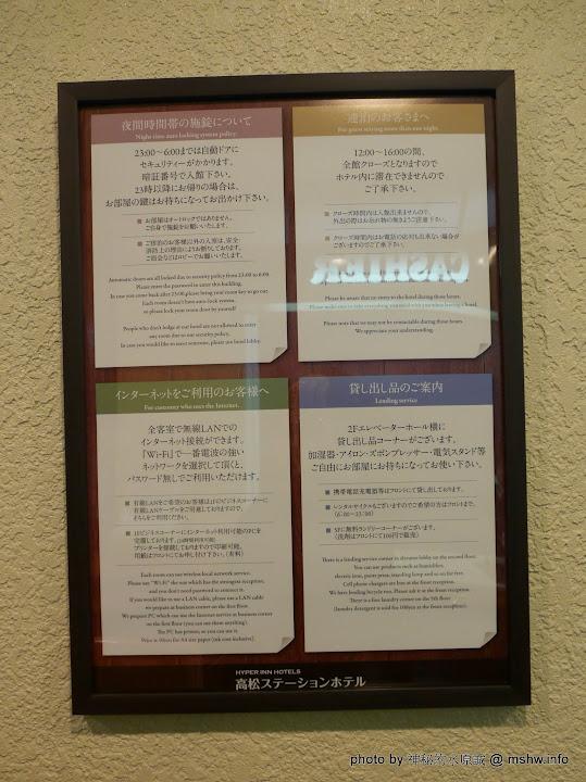 【住宿】日本香川高松ステーションホテル(Takamatsu Station Hotel)@日本四國 : 車站旁的Hyper Inn 系列商務旅館,交通便利,飲食方便! 住宿 區域 四國 捷運周邊 旅行 旅館 日本 景點 香川縣 高松市